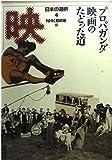 日本の選択〈4〉プロパガンダ映画のたどった道 (角川文庫)