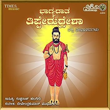 Bhagyadata Tipperudresha