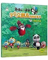 大嘴巴朱雀/熊猫和小鼹鼠学会交朋友图画故事书