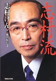 志村流—金・ビジネス・人生の成功哲学