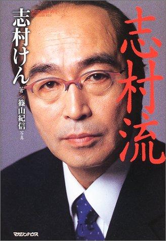 『志村流』 金・ビジネス・人生の成功哲学