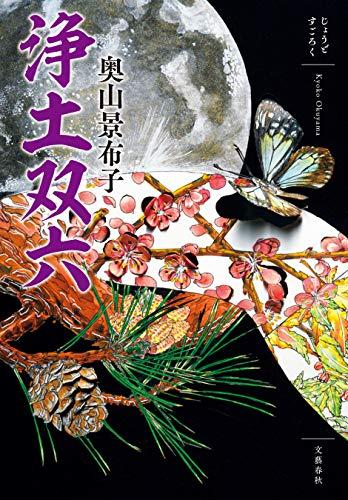 浄土双六 (文春e-book)
