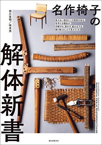 名作椅子の解体新書:見えない部分にこそ技術がある。名作たる理由が、分解する、剥がす、組み立てる、張り替えることで見えてくる!