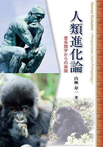 人類進化論 霊長類学からの展開