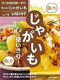 安うま食材使いきり!vol.19 もっと!じゃがいも使いきり!