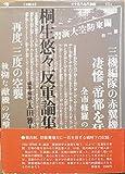 桐生悠々反軍論集 (1980年)