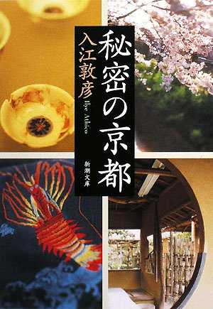 秘密の京都 (新潮文庫)の詳細を見る