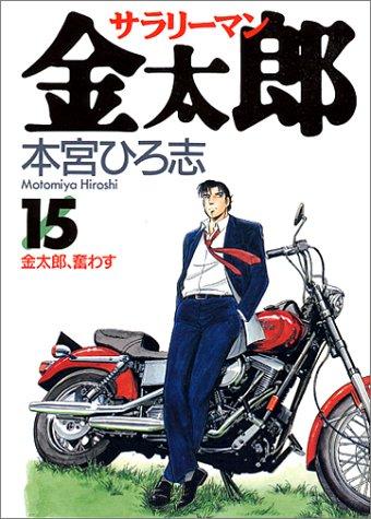 サラリーマン金太郎 15 (ヤングジャンプコミックス)の詳細を見る