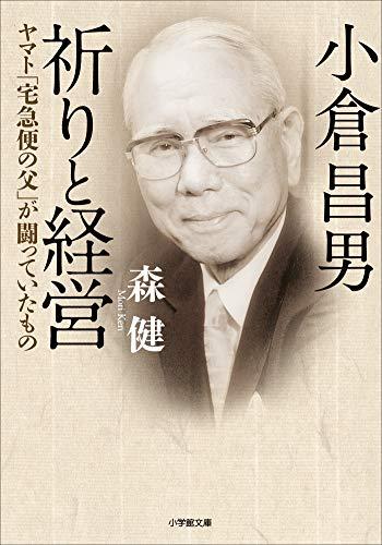 小倉昌男 祈りと経営~ヤマト「宅急便の父」が闘っていたもの~ (小学館文庫)