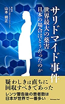 [山本明正]のサリドマイド事件(第4版): 世界最大の薬害 日本の場合はどうだったのか