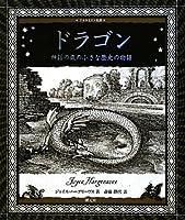 ドラゴン:神話の森の小さな歴史の物語 (アルケミスト双書)