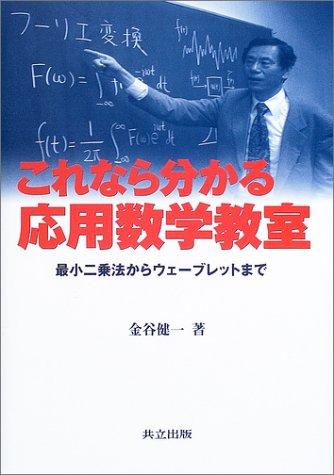これなら分かる応用数学教室―最小二乗法からウェーブレットまで
