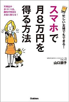 [山口朋子]の忙しい主婦でもできる! スマホで月8万円を得る方法