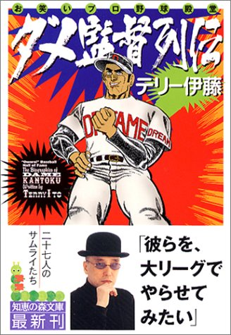 お笑いプロ野球殿堂 ダメ監督列伝 (知恵の森文庫)
