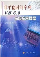 非平稳时间序列VB6.0系统应用模型