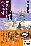 佃島渡し船殺人事件 (文春文庫)