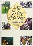 中級タイ語総合読本~タイの社会と文化を読む~