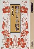 明治・大正・昭和 (同時代ライブラリー (258))