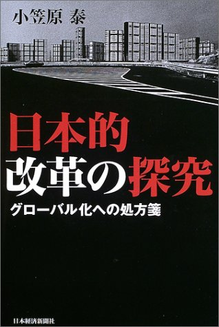 日本的改革の探究―グローバル化への処方箋