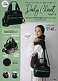 Daily Closet 2WAYで使える 軽量 多収納ショルダーバッグBOOK produced by Kana Sato (宝島社ブランドブック)