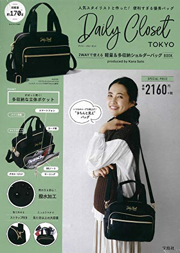 Daily Closet 2WAYで使える 軽量&多収納ショルダーバッグBOOK produced by Kana Sato (ブランドブック)
