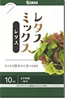 レタス 種子 レタスミックス 10ml