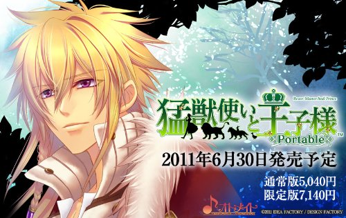 Moujuutsukai to Oujisama Don't miss the campaign Portable Edition Japan Selling and selling Limited Impor