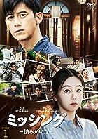 ミッシング~彼らがいた~ DVD-BOX1