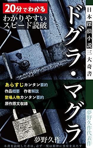 あらすじ解説つき「ドグラ・マグラ」: 20分でわかる日本探偵小説三大奇書