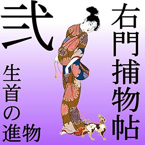 『右門捕物帖 第二番手柄「生首の進物」』のカバーアート