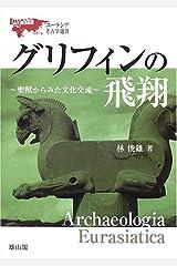 グリフィンの飛翔―聖獣からみた文化交流 (ユーラシア考古学選書) 単行本