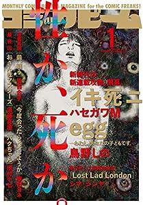 【電子版】月刊コミックビーム 7巻 表紙画像