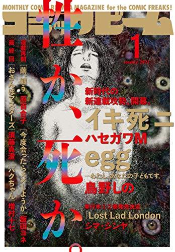 【電子版】月刊コミックビーム 2021年1月号 [雑誌]