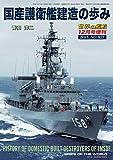 世界の艦船 増刊 第127集 国産護衛艦建造の歩み 世界の艦船増刊