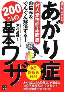 Agarisho taijin kyofusho sekimensho no nayami o gungun kaisho suru nihyakupasento no kihon waza : Daredemo sugu dekiru.