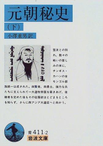 元朝秘史(下) (岩波文庫 青411-2)