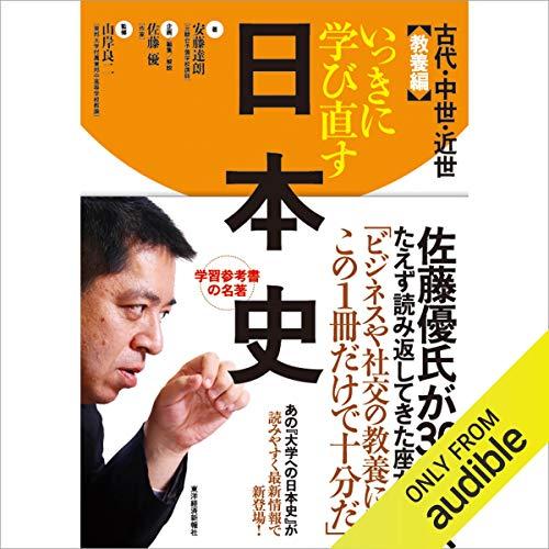 『いっきに学び直す日本史 古代・中世・近世 教養編』のカバーアート