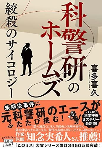 科警研のホームズ 絞殺のサイコロジー (宝島社文庫 『このミス』大賞シリーズ)