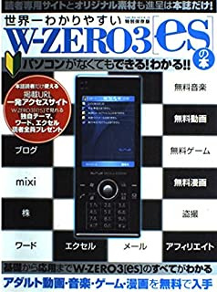 世界一わかりやすいW-ZERO3〈es〉の本―パソコンがなくてもできる!わかる!! (SAKURA MOOK (18))