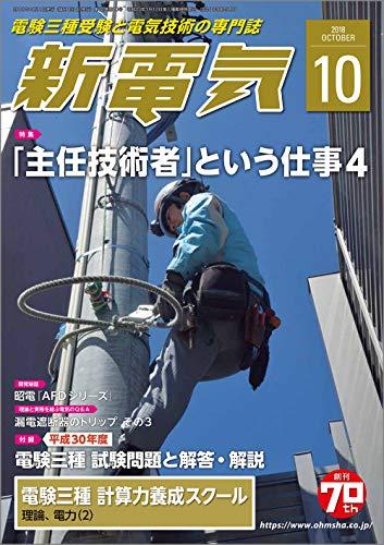 新電気 2018年 10 月号 [雑誌]