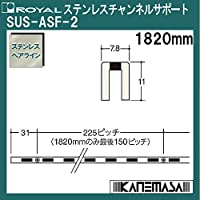 ステンレスチャンネルサポート 【ロイヤル】 SUS-ASF-2-1820mm ビス穴9ケ
