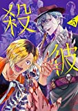 殺彼―サツカレ― 5巻: バンチコミックス