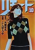 リモート (10) (ヤンマガKC (1250))