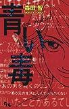 青い毒 (オフィスユーコミックス)
