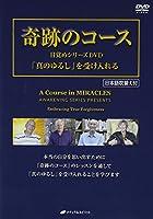 奇跡のコース 目覚めシリーズDVD―「真のゆるし」を受け入れる(日本語吹き替え付) (<DVD>)