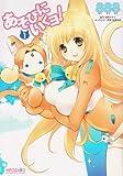 あそびにいくヨ!1 (MFコミックス アライブシリーズ)