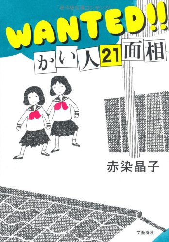 WANTED!! かい人21面相の詳細を見る