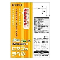 ヒサゴ エコノミーラベル 12面 (100入り) ELM007