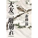 大友二階崩れ (日本経済新聞出版)