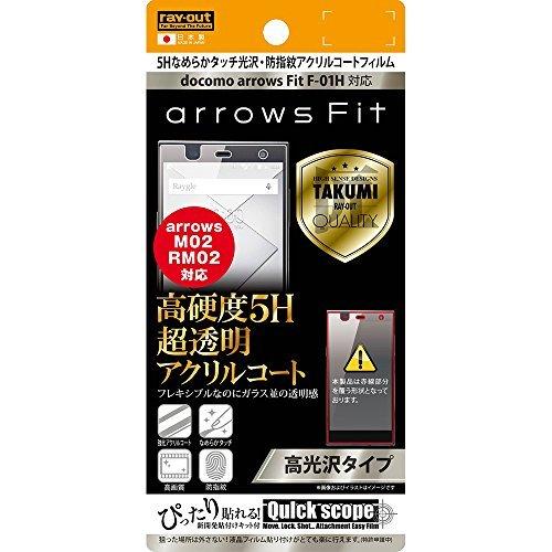 レイ・アウト arrows Fit F-01H/富士通 arrows M02/富士通 arrows RM02 フィルム 5Hなめらかタッチ光沢アクリルコートフィルム RT-ARH1FT/O1